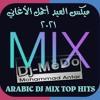 Download أقوى الأغاني والريمكسات العربية ميكس رقص دون توقف ٢٠٢١   Arabic Dj Mix Top Hits By Dj-MëDo Mp3