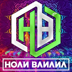 ARS Remix - Daddy Cool X PLAYGIRL 2020 ( 320kbps )- Hoan Banana Up
