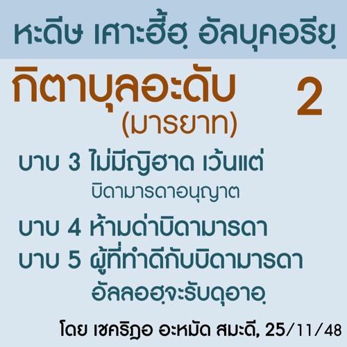 กิตาบุลอะดับ(มารยาท) 02 : บิดามารดา (บาบ 3-6)