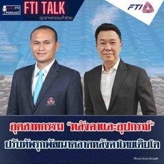 """FTI TALK อุตสาหกรรมทั่วไทย l EP45 อุตสาหกรรม """"หลังคาและอุปกรณ์"""" ปรับทัพรุกพัฒนาตลาดหลังคาไทยเติบโต"""