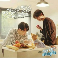 [Still2gether Ost] Still Together (ยังคั่นกู)-Bright Vachirawit & Win Metawin.mp3 Artwork