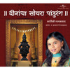 Jai Jai Vitthal Rakhumai (Vithal Taal) (Album Version)