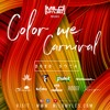 COLOR ME CARNIVAL 2020 SOCA MIX BY MILO MYLES