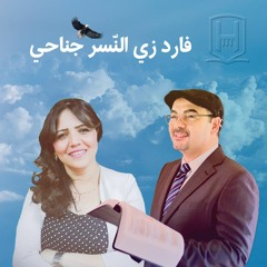 Farid Zay El Nisr Ginahi ♡ Words & Music © Hany R. Samuel  ♡ فارد زي النسر جناحي