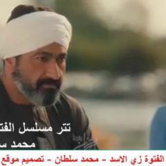 """تتر مسلسل """" الفتوة """" - زي الاسد - محمد سلطان I فيديو كليب"""