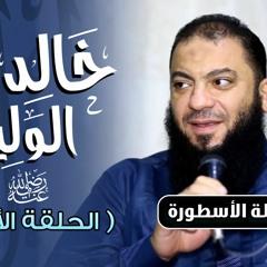 خالدُ بنُ الوليدِ رضي الله عنه .. ( الحلقة الأولى ) .. #سلسلة_الأسطورة .. د . حازم شومان