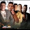 Download مهرجان  خارج عالسيطرة  حمو بيكا - نور التوت - علي قدورة - حودة بندق - توزيع فيجو الدخلاوي 2020 Mp3