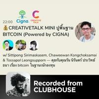 CTxCIGNA 01 ปูพื้นฐาน BITCOIN (Powered by CIGNA)บันทึกเสียงจาก Clubhouse