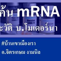 EP.44   การคิดค้น mRNA   ประวัติ บ.โมเดอร์นา   29 May 21   jitkasame.ngarmnil@gmail.com