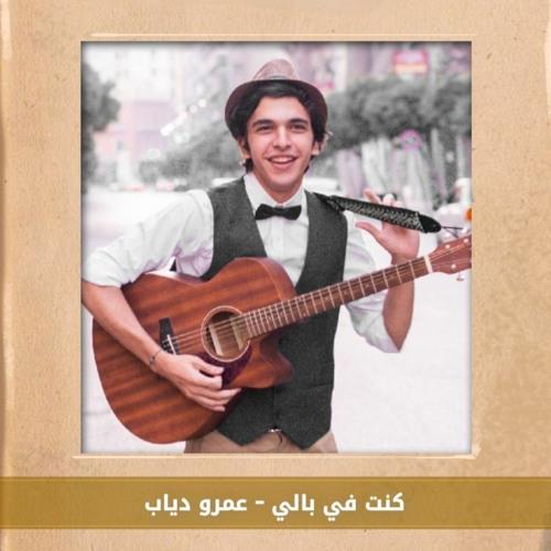 """""""Kont Fe Baly"""" Piano Cover (Amr Diab) l عزف اغنية """"كنت في بالي"""" علي البيانو"""