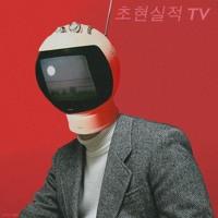 banzai florist - Hyper-Reality TV