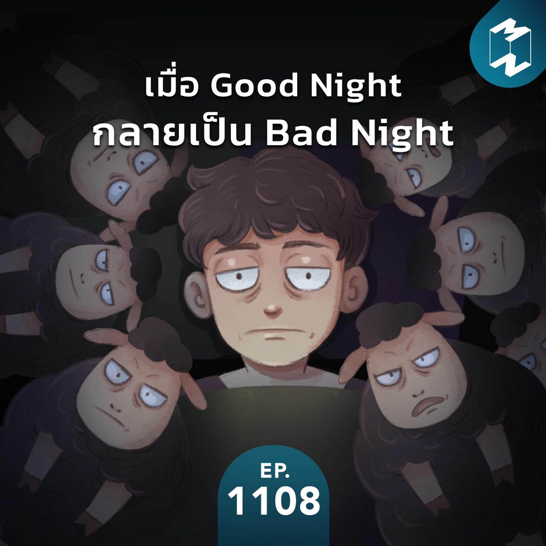 MM EP.1108 | เมื่อ Good Night กลายเป็น Bad Night