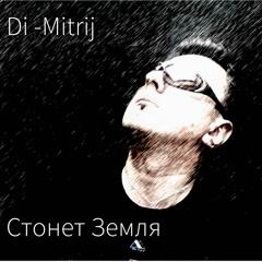 "Di -Mitrij "" Стонет Земля "" /  ""The Earth Moans"""