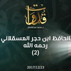 قدوات - الحافظ ابن حجر العسقلاني رحمه الله (2) - د.محمد خير الشعال