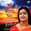 Download Sudhu Kabitar Jannya Mp3