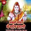 Download Shiv Ke Kawar Dekha Jum Gail Ba Mp3