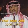 Download Mix • مكس منوعات • أجمل أغاني فنان العرب محمد عبده في التسعينات . . 1990م - 2000م Mp3