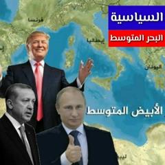 الفراغات السياسية ... و صراع النفوذ في البحر المتوسط.mp3