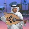 Download يا شايل الظبي - محمد عبده | جلسة نادرة Mp3