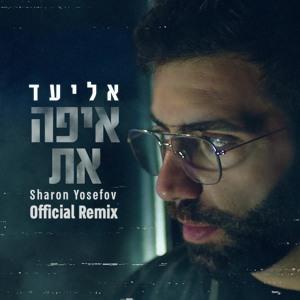 אליעד - איפה את (DJ Sharon Yosefov Official Remix) mp3