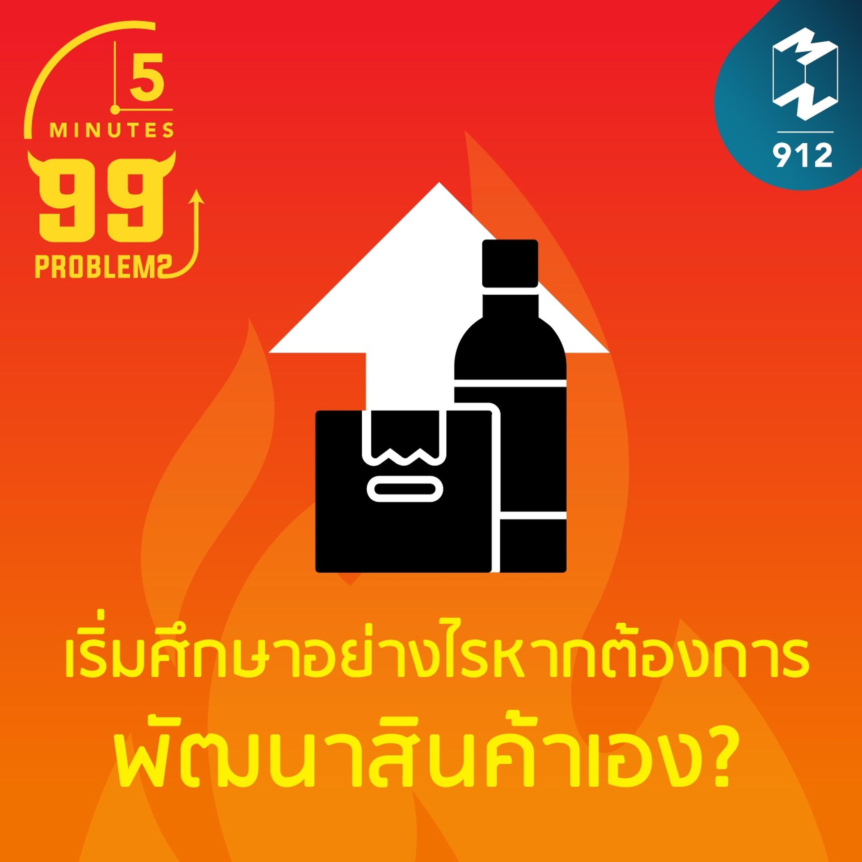 5M EP.912 | อยากศึกษาการพัฒนาสินค้าด้วยตัวเอง เริ่มอย่างไรดี?