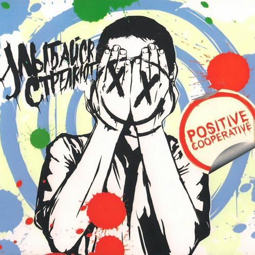 Улыбайся, стреляюТ! - Positive Cooperative (2010)