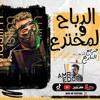 Download مهرجانات مســلم