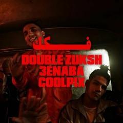  فكك - دبل زوكش و عنبه | Fokak - Double Zuksh Ft. 3enba | (prod/Coolpix Boi)