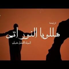 ترنیمة هللویا النور آتى - الحیاة الأفضل رایز | Halleluyah Elnour Aaty - Better Life Rise