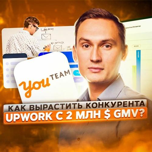27. Антон Мищенко: как за 9 месяцев вырастить конкурента UpWork c 2 млн $ GMV?