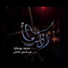 اذكروني - الملا محمد بوجبارة