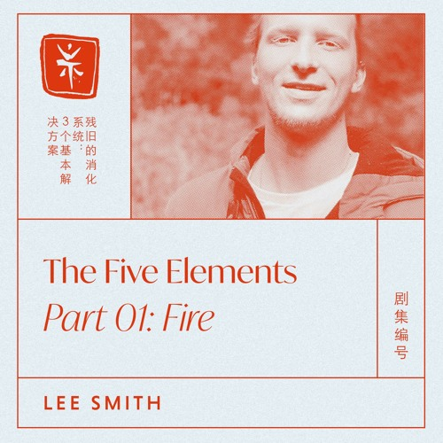 08: The Five Elements Part 01: Fire, with TCM Dr. Lee Smith