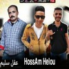 Download مهرجان البساتين مليانه رجاله - حسام حالو - توزيع فيجو نمبر وان Mp3