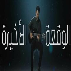 Hamza Namira - El Waqaa El Akheera   حمزة نمرة - الوقعة الأخيرة