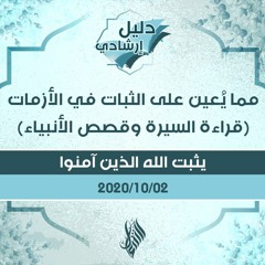 مما يُعين على الثبات في الأزمات (قراءة السيرة وقصص الأنبياء) - د.محمد خير الشعال
