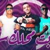 Download مهرجان أثبت محلك سر ( أسحب كزالك سن الكل ) غناء مروان درويش توزيع حمو مطاوع - مهرجانات 2020 Mp3