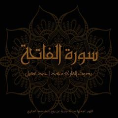 سورة الفاتحة - تلاوة القارئ محمد أحمد عقيل