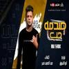 Download مهرجان صدمه حب - قصه حصلت حقيقى ملهاش حل - غناء وتوزيع ابوالشوق 2020 Mp3