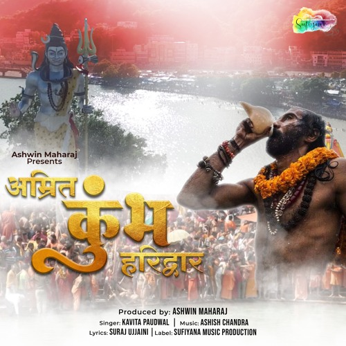 Amrit Kumbh Haridwar - Kavita Paudwal
