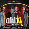 Download مهرجان يا طبلة | غناء بدر عسلية - احمد ماندو - ابراهيم العسكري - توزيع ماسا | 2020 Mp3