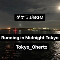 ダケラジ BGM 〜 Running in Midnight Tokyo 〜