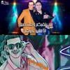 Download اغنيه بحر الخير احمد العدوي صلوهات محمد اوشا توزيع المزكاتي راندي Mp3