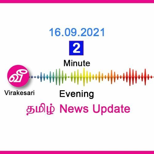 Virakesari 2 Minute Evening News Update 16 09 2021