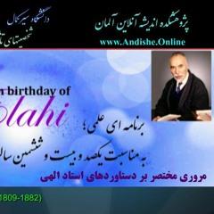 مروری مختصر بر دستاوردهای استاد نورعلی الهی. به مناسبت یکصد و بیست و ششمین سالروز تولد او