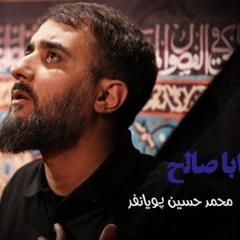 يا ابا صالح | محمد حسين بويانفر