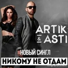 ARTIK & ASTI - Никому Не Отдам (Alexander Pierce Remix)