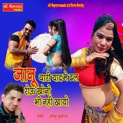 Jaanu Thari Yaad Me Dhal Rou Khono Bhi Nahi Khayo