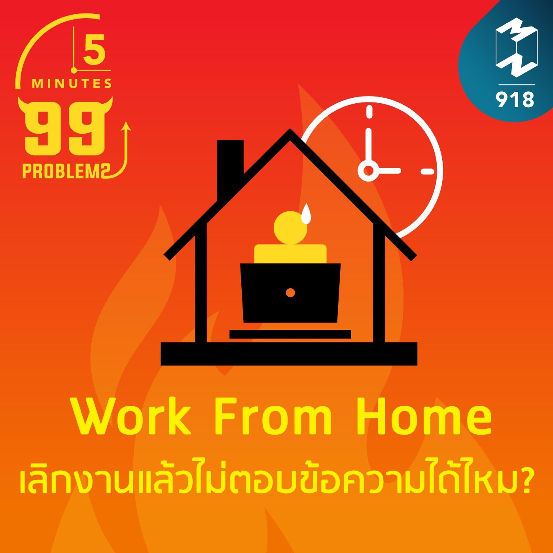 5M EP.918 | Work From Home เลิกงานแล้วไม่ตอบข้อความได้ไหม?
