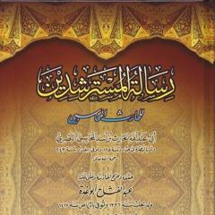 مجالسة الصالحين .. من مقدمة كتاب رسالة المسترشدين .. تحقيق العلامة عبد الفتاح أبو غدة