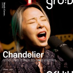 29_ Chandelier (feat. 강은아)